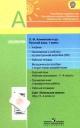 Русский язык 1 кл. Методическое пособие с поурочными разработками